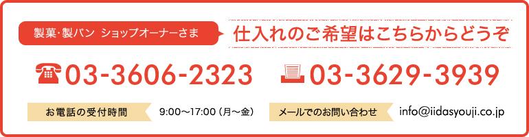 製菓・製パン ショップオーナーさま 仕入れのご希望はこちらからどうぞ TEL:03-3606-2323 FAX:03-3629-3939