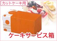 ケーキサービス箱