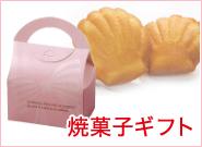 焼菓子ギフト
