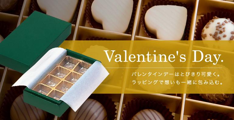 Valentine's Day. バレンタインデーはとびきり可愛く。ラッピングで想いも一緒に包み込む。