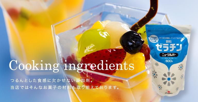 cooking ingredients つるんとした食感に欠かせない凝固剤。当店ではそんなお菓子の材料も取り揃えております。