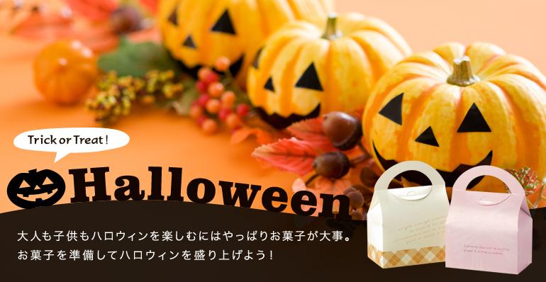 Halloween 「Trick or Treat!」大人も子供もハロウィンを楽しむにはやっぱりお菓子が大事。お菓子を準備してハロウィンを盛り上げよう!