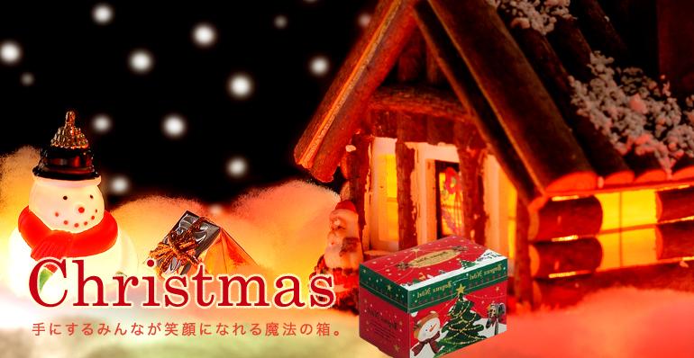 Christmas 手にするみんなが笑顔になれる魔法の箱。